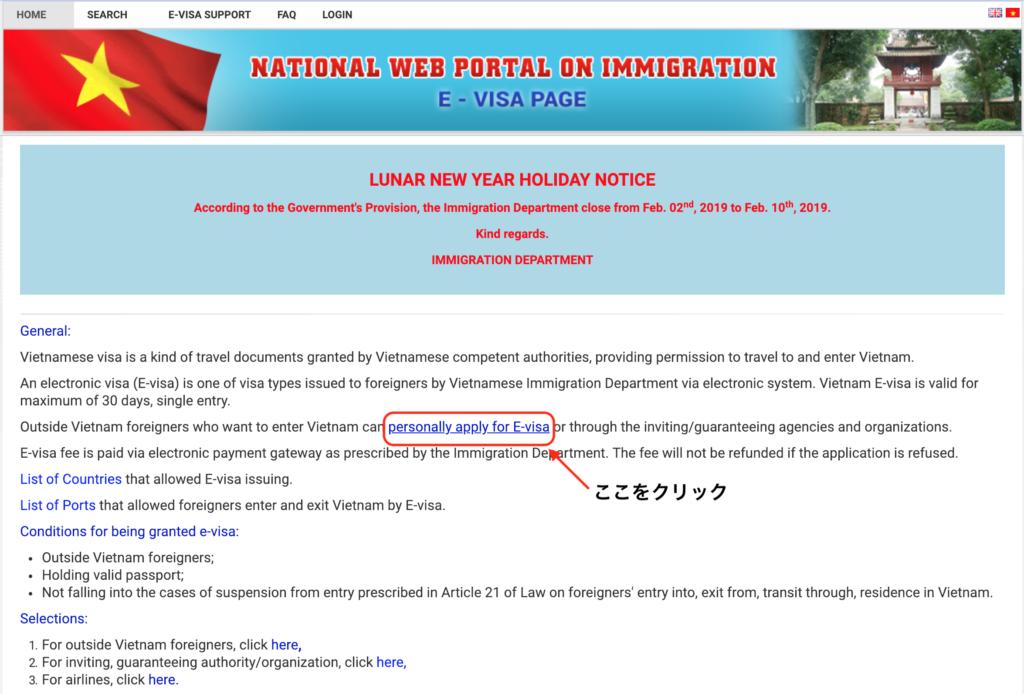 ベトナム観光・旅行での入国とビザ申請・取得方法と滞在期間延長方法