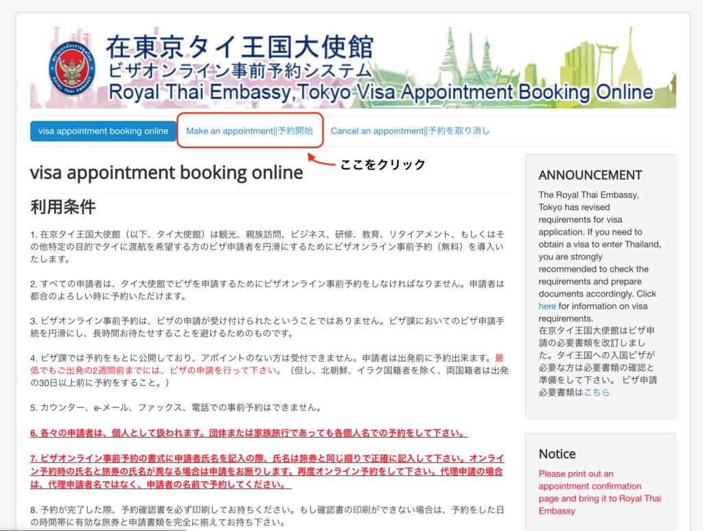タイへの観光・旅行での入国とビザの申請・取得と滞在期間延長方法