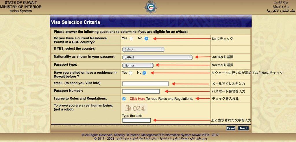 クウェート観光・旅行の入国とビザ申請・取得