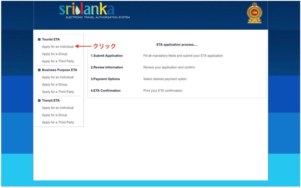 スリランカ観光・旅行での入国とビザ・ETA申請・取得と滞在期間延長方法